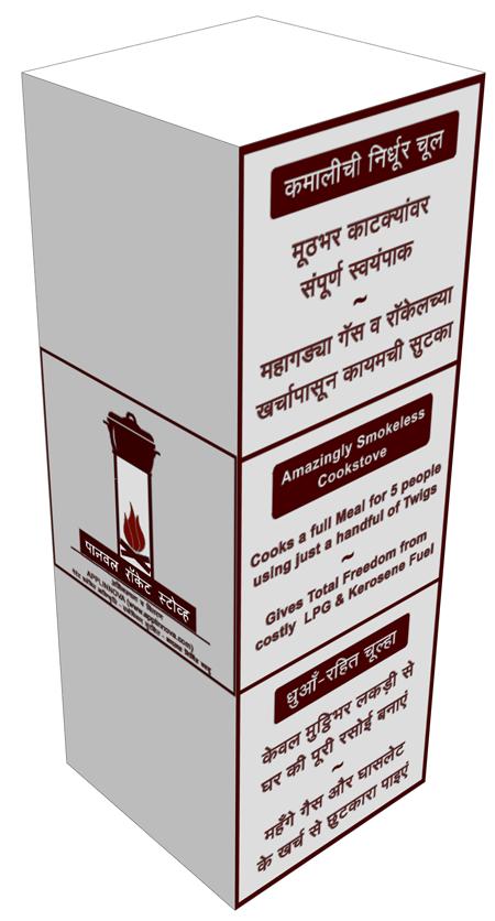 PRS-v5 Product Box